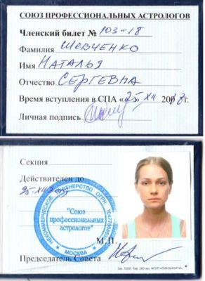 Профессиональный астролог Наталья Шевченко